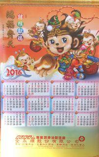 11台湾壁掛けカレンダー.jpg