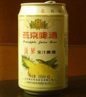 パイナップルビール.jpg