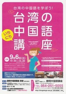 台湾中国語講座3.jpg